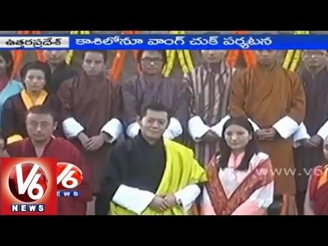 Bhutan King & Queen visits Sarnath temple - Uttar Pradesh