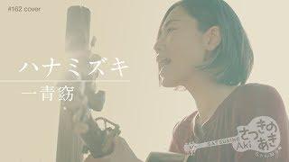 毎週更新!さつきのあき ちゃんねる☆ 一青窈さんの『ハナミズキ』を歌わ...