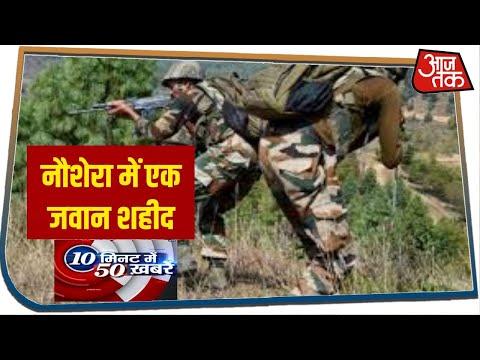 Pakistan की ओर से गोलीबारी में एक भारतीय जवान शहीद I 10 Minute 50 Khabaren I June 22, 2020