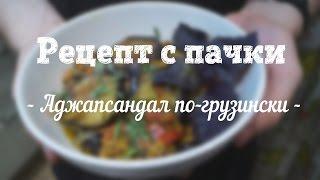 Рецепт с пачки # 47 Аджапсандал по-грузински