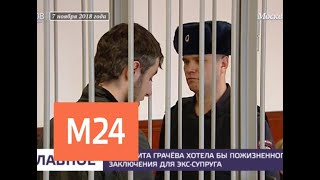 Смотреть видео Экс-жена Грачева осталась недовольна приговором мужу-садисту - Москва 24 онлайн