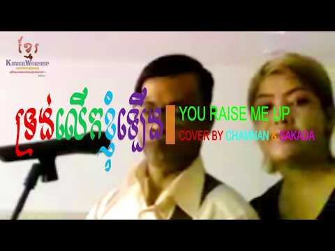 You Raise Me up Cover By Chamnan & Sakada (Jesus Loves You Church)