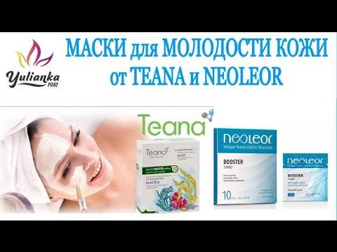 Teana Маска альгинатная - Морская страсть - YouTube