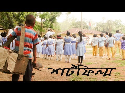 A Short Film | Sombhobona |2018