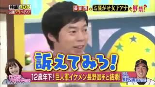 巨人・長野久義選手との結婚を発表したテレビ朝日の下平さやかアナウン...