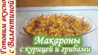 МАКАРОНЫ с курицей и грибами - pasta with chicken and mushrooms