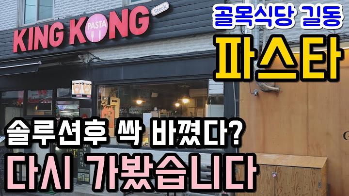 골목식당 길동 파스타집 솔루션후 솔직후기 킹콩파스타