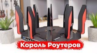 РОУТЕР ДЛЯ ГЕЙМЕРОВ — Быстрый обзор TP-Link Archer C5400X