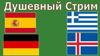 Испания Греция Германия Исландия Прямая Трансляция Европа Квалификация Прогнозы на футбол