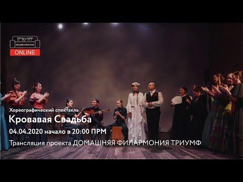 """Хореографический спектакль """"Кровавая свадьба"""""""