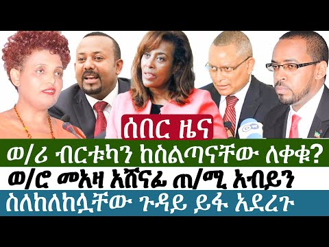 Ethiopia | የእለቱ ትኩስ ዜና | አዲስ ፋክትስ መረጃ | Addis Facts Ethiopian News | Birtukan | Abiy | Meaza