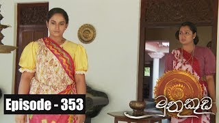 Muthu Kuda | Episode 353 13th June 2018 Thumbnail