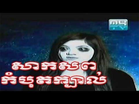 Khmer Movie  SakSop Kom Baut Kbal [សាកសពកំបុតក្បាល]  Part 1/10