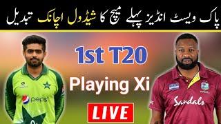 Pakistan Vs West Indies 1st T20 Match 2021 Schedule Change l Pakistan Team Playing Xi