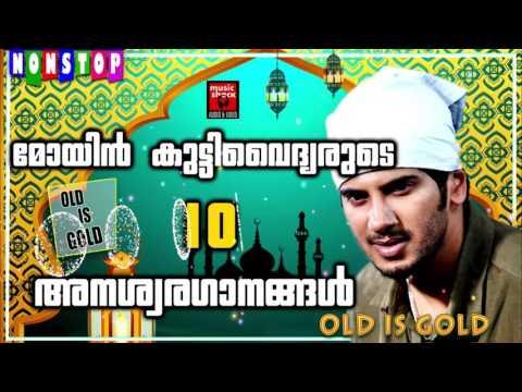 Moyinkutty Vaidyar Mappila Pattukal # Malayalam Mappila Songs 2017 # Malayalam Mappila Pattukal Old