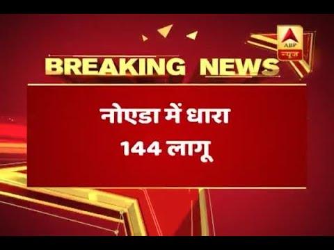 Ram Rahim Rape Case: Section 144 imposed in Noida