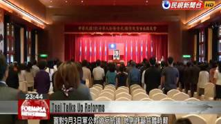 Video President Tsai talks up importance of military and pension reform ahead of tomorrow's protest march download MP3, 3GP, MP4, WEBM, AVI, FLV November 2017