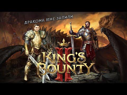 King's Bounty 2: Зачем вы ноете?