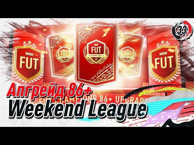Награды за Weekend League TOTW Moments 3 (TOTW29) || FUT Champions 86+ Upgrades || FIFA 20 (PS4)
