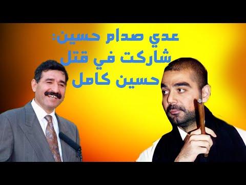 عدي صدام حسين: شاركت في قتل حسين كامل رغم اننا تربييا منذ الصغر - YouTube