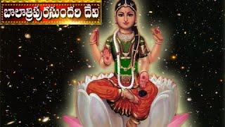 Sri Bala Tripurasundari Devi Alankaram - Dasara Navaratri Special