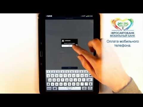Газпромбанк - Мобильный банк «Телекард»