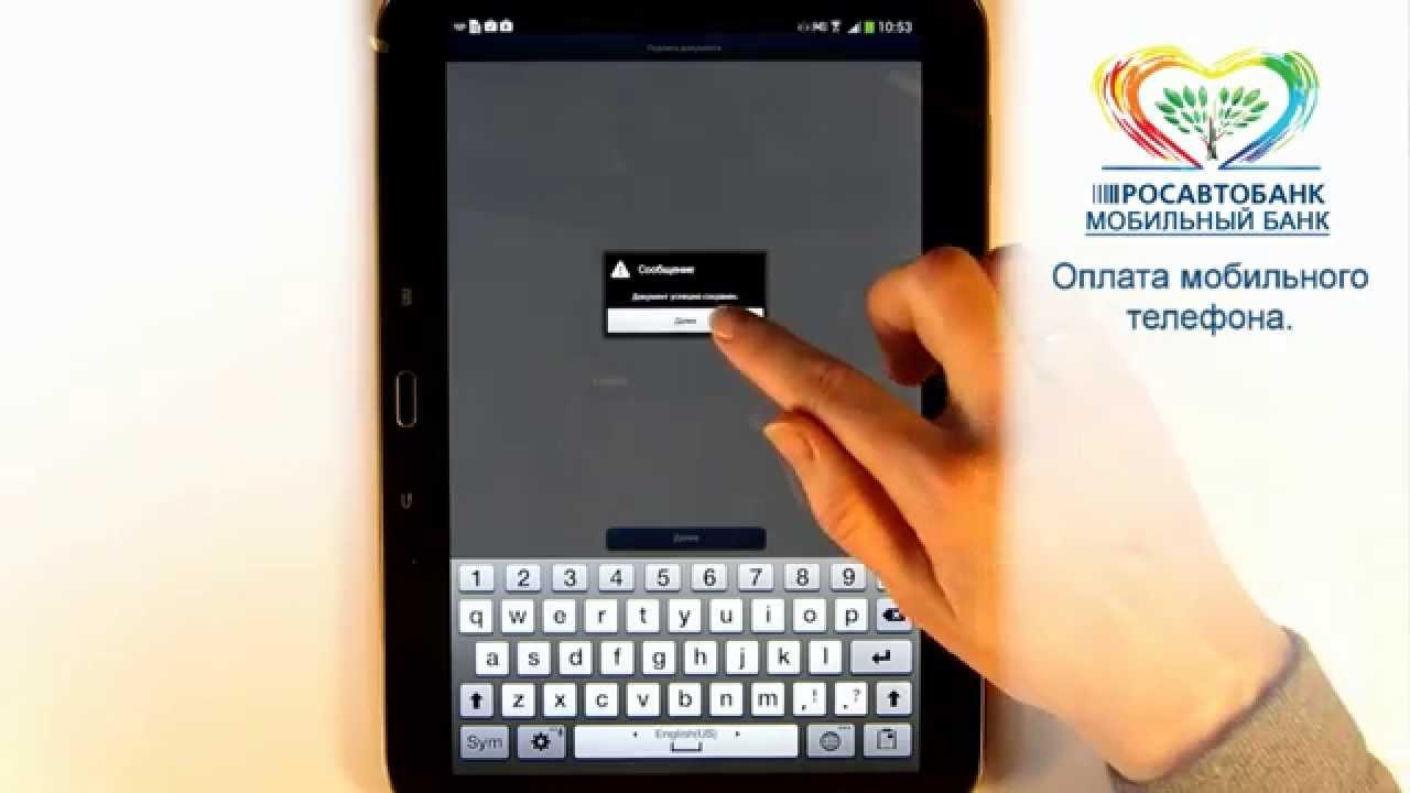 Как оплатить счет телефона с помощью мобильного банка. Мобильный банк на Samsung Galaxy Tab 3