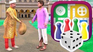 जादुई लूडो गेम MAGICAL LUDO GAME Funny Comedy Story हिंदी कहानिय Hindi Kahaniya Comedy Video