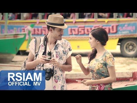 นุ้ยเคยไลน์ : นุ้ย สุวีณา อาร์ สยาม [Official MV]