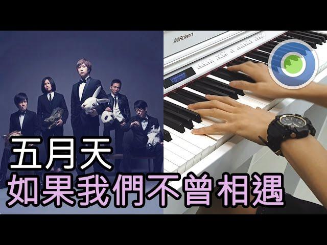 我需要有你在我生命中琴譜 | 魚蛋村 Yudans.net 鋼琴琴譜網站
