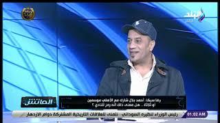 الماتش - رضا سيكا يرد على أحمد بلال بلفظ غير لائق على الهواء