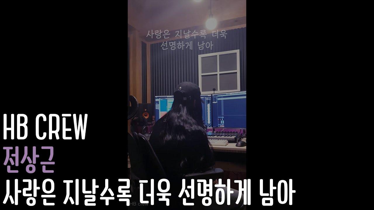 전상근(Jeon Sang Keun)-사랑은 지날수록 더욱 선명하게 남아(Love is) 여자 cover HB crew