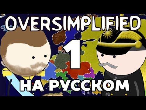 ПЕРВАЯ МИРОВАЯ ВОЙНА НА ПАЛЬЦАХ | часть 1 | Oversimplified на русском
