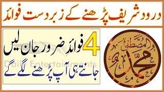 Download Video Darood Sharif Parhne Ke Zabardast Fawaid | 4 Benefits Of Darood Sharif In Urdu MP3 3GP MP4