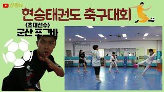 현승태권도 축구대회 (초대선수 : 군산포그바)