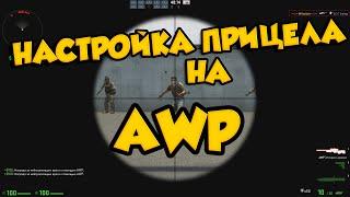 Настройка прицела(зума)на AWP в CS:GO(, 2016-01-27T17:40:03.000Z)