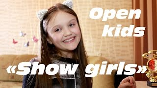 OPEN KIDS - SHOW GIRLS (cover КСЕНИЯ ЛЕВЧИК )