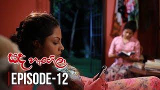 Sanda Hangila | Episode 12 - (2018-12-20) | ITN Thumbnail