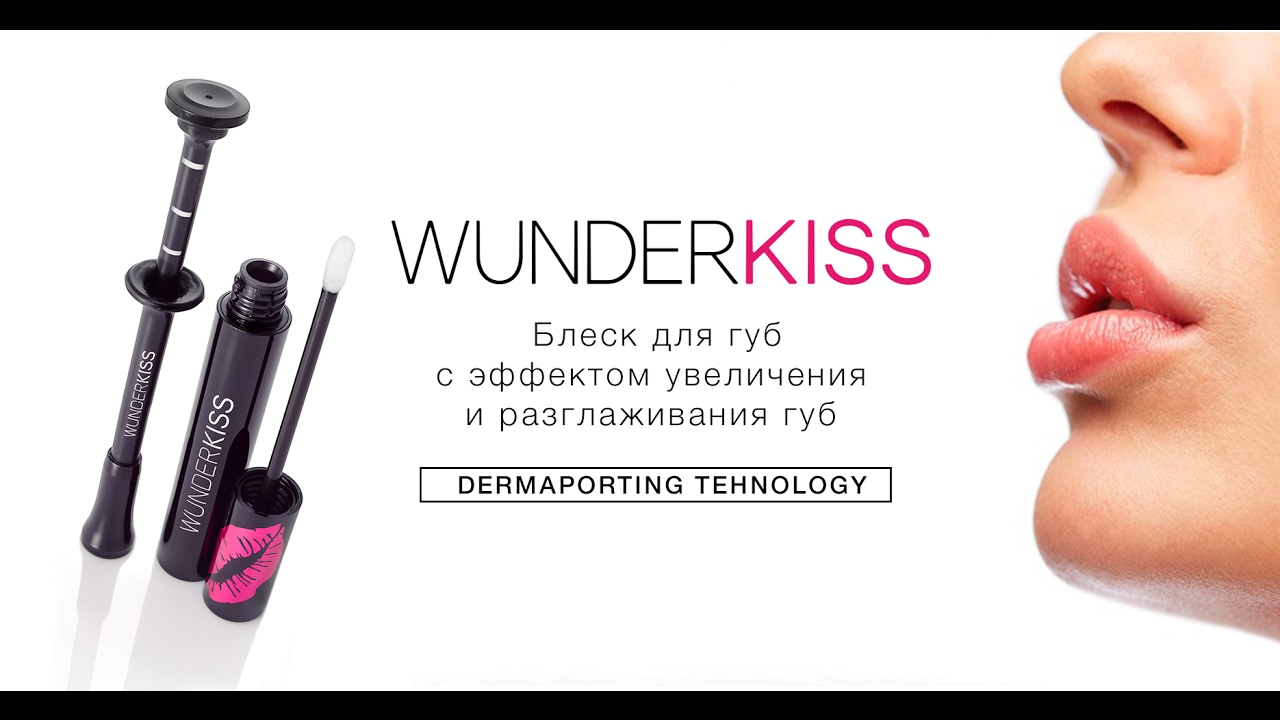Wunderkiss Lip Plumping Gloss by wunder2 #7