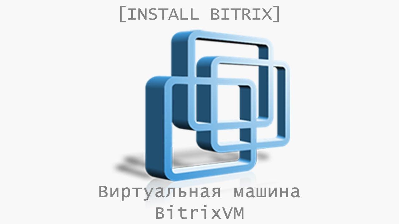 Битрикс установка сайта 1c битрикс приложение