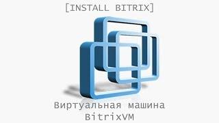 Установка сайта на 1С-Битрикс на виртуальную машину(В этом видеоуроке мы поговорим о том, как работать с локальным сайтом на Битриксе максимально комфортно,..., 2014-04-05T10:26:56.000Z)