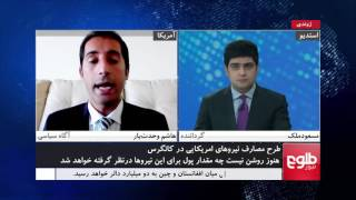 MEHWAR: U.S Presidential Candidates' Remarks On Afghanistan Discussed