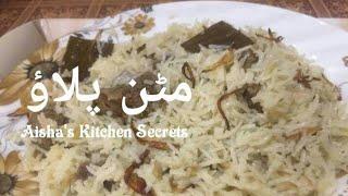Mutton Pulao by Aisha   Special Yakhni Pulao   Khooshbodar mutton pulao   Mutton Rice Recipe in Urdu