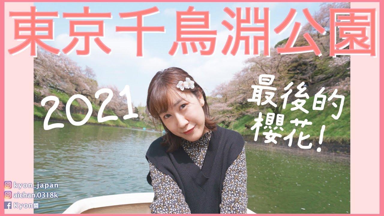 【日本櫻花景點】東京千鳥淵公園最後的櫻花🌸遇到網美在船上換衣服😱|2021年疫情下東京各地的美麗櫻花【KYON&Ai】