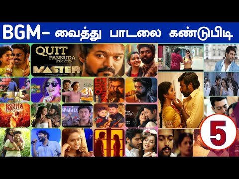 Tamil Songs Quiz Game 129 |Mystery தமிழன் | Brain Games Tamil | Tamil Riddles with Answer