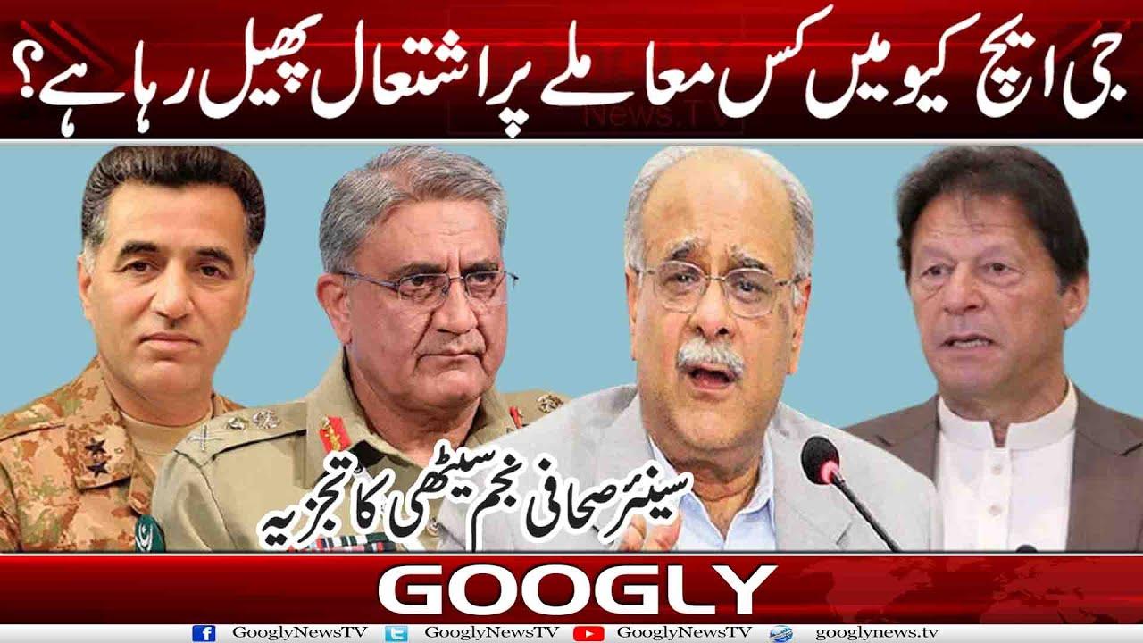 Download GHQ Mein Kis Muamlay Per Ishtyial Phail Raha Hai? : Najam Sethi | Googly News TV