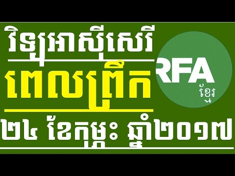 Khmer Radio Free Asia For Morning News On 24 February 2017 at 5:30AM | Khmer News Today 2017