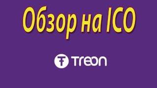 Обзор ICO TREON - удобная оплата коммунальных услуг