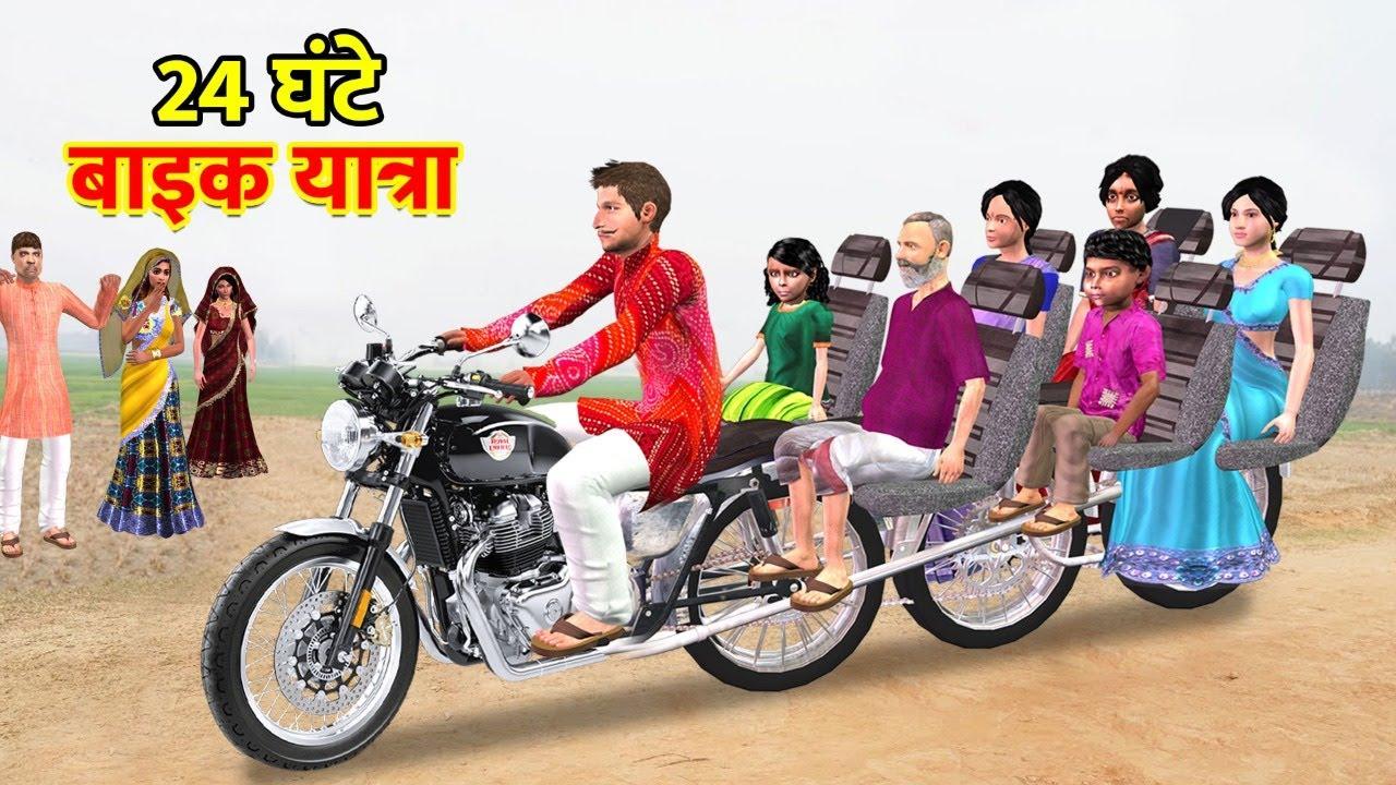 Must Watch Latest Funny Comedy Video मोटरबाइक यात्रा 24 Hours Challenge Motorbike Yatra Hindi Comedy