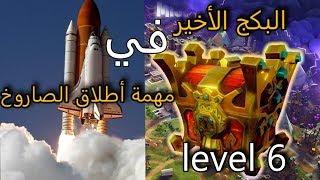 فورت نايت زومبي - مهمة أطلاق الصاروخ + جبت اخر بكج في اللعبة (لووت بوكس لفل 6)